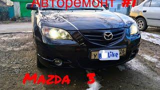 Ремонт авто s01. Mazda 3 bk. Ремонт бампера.