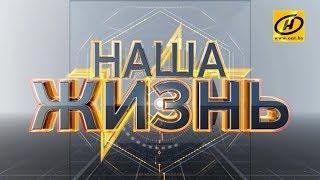 Новое ток шоу телеканала ОНТ «Наша жизнь»  интервью с ведущим Дмитрием Бочковым