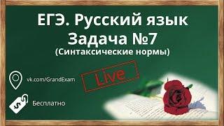 Открытый урок. ЕГЭ. Русский язык. ЕГЭ. Задание №7. Синтаксические нормы языка.