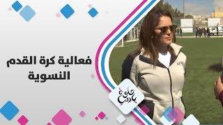 فعالية كرة القدم النسوية