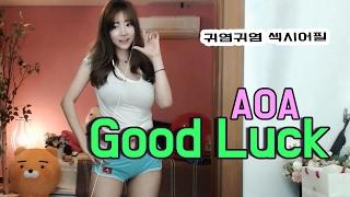 [셀리live]리액션하면 싫어하던데... Good Luck - AOA