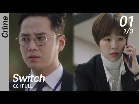 [CC/FULL] Switch EP01 (1/3) | 스위치