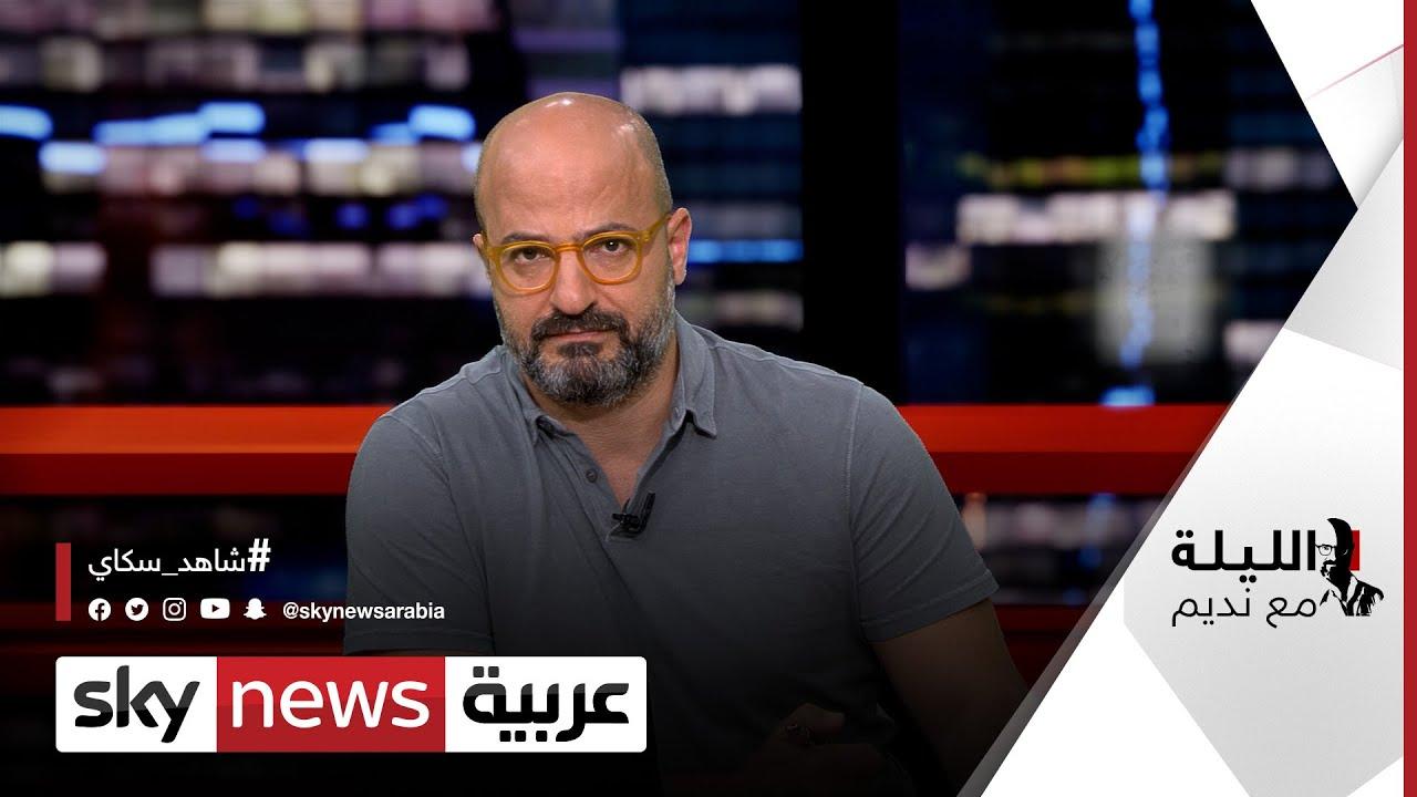 أين اختفى محمد صلاح في غزة؟ ونتنياهو وإيران.. شراكة في قتل الفلسطينيين | #الليلة_مع_نديم  - نشر قبل 25 دقيقة