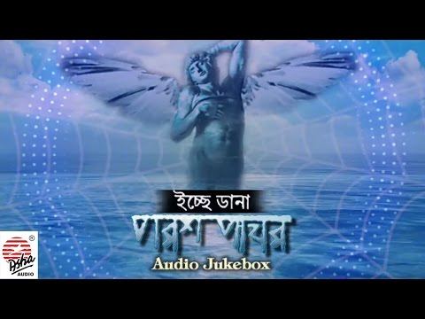 Ichhe Dana | Paraspathar | Audio Jukebox | Bangla Band