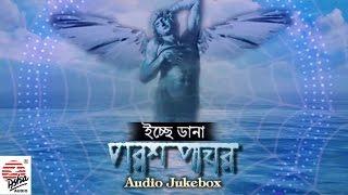 ichhe-dana-paraspathar-jukebox-bangla-band