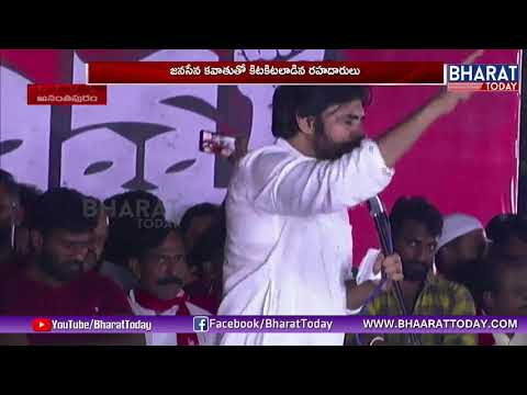 Janasena Chief Pawan Kalyan Speech Live At Anantapur Kavathu Sabha | BharatToday