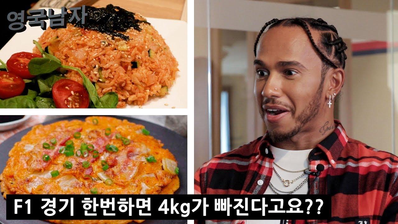 한국음식을 처음 먹어본 세계탑 F1레이서 루이스해밀턴의 반응!?! (김치전 + 김치볶음밥!!)
