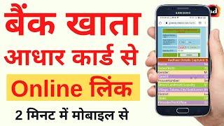 how to link aadhaar to bank account   aadhar bank account link