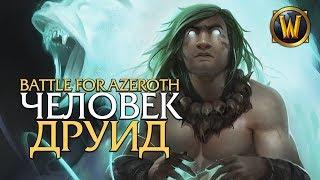 Новая союзная раса и люди - ДРУИДЫ! | Wow: Battle for Azeroth