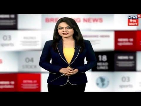 दोपहर की ताज़ा ख़बरें | Bihar Latest News Update | November 1, 2018