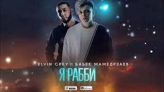Бабек Мамедрзаев ft Elvin Grey-Я рабби (NEW SONG)
