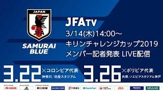 SAMURAI BLUE(日本代表)メンバー 発表記者会見 キリンチャレンジカップ2019【3/22@神奈川、3/26@兵庫】
