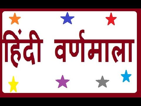 हिंदी वर्णमाला Mp3