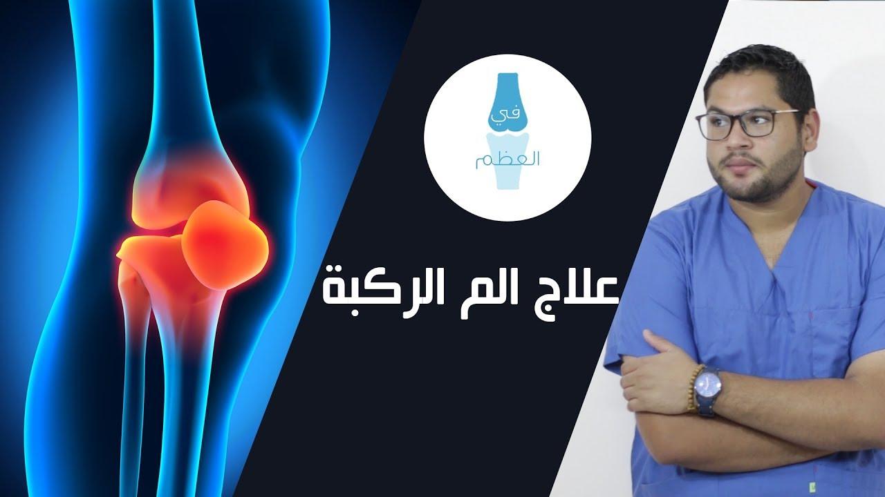علاج الم صابونة الركبة | الم رضفة الفخذ د. كريم علاء
