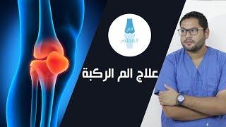 علاج الم صابونة الركبة | الم رضفة الفخذ