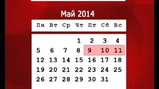 видео Как отдыхаем на майские праздники в 2016 году