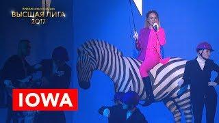 """IOWA. Премия Нового Радио """"Высшая Лига 2017"""""""