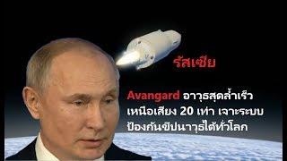 """ขีปนาวุธรัสเซียสุดล้ำเร็วเหนือเสียง 20 เท่า """"Avangard missile"""""""