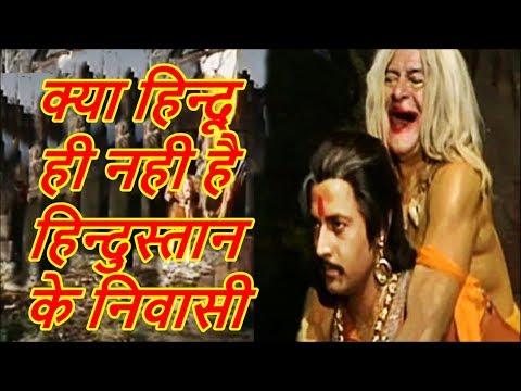 भारतीय इतिहास के सबसे बड़े झूठ जो किताबो में पढाये जाते है ! !