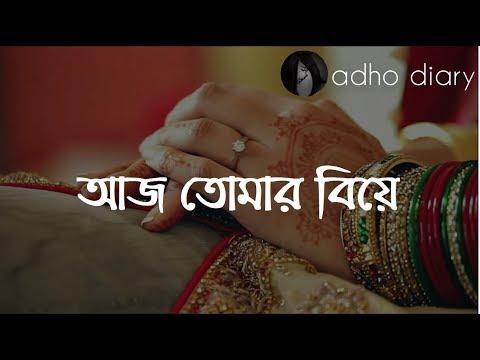 আজ তোমার বিয়ে | Bengali Audio Saying - adho diary