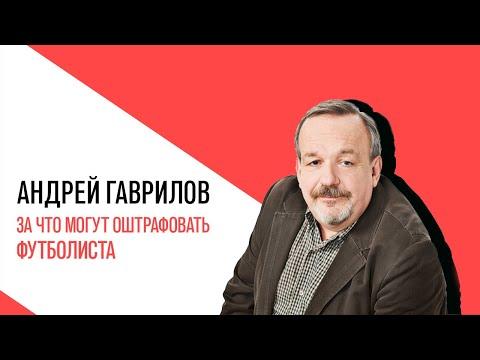 «Точка зрения» с Андреем Гавриловым, за что могут оштрафовать футболиста