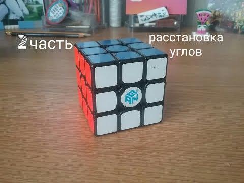 кубик рубика схема сборки №3