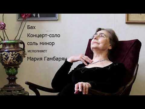 Бах:  Концерт-соло соль минор - исполняет Мария Гамбарян