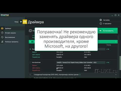Автоматическое обновление всех драйверов в Windows 7,8,10 БЕСПЛАТНО