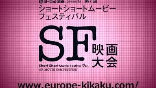http://www.europe-kikaku.com/projects/ssmf7/ SSMF(ショートショート...