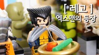 [레고 애니] 엑스맨 x-men 1울버린의 등장 : 누들 레스토랑