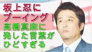タレントの坂上忍さんがMCを務めるバラエティ番組『バイキング』4月4日...