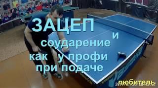 Настольный теннис  зацеп с моментом  соударения как у профи