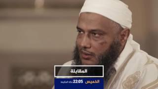 برومو المقابلة-الشيخ محمد الحسن وِلد الدَّدٓوْ