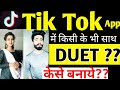 HOW TO MAKE DUET(DUAL) VIDEO ON TIK TOK APP| TIK TOK ME DUET VIDEO KAISE BANAYE