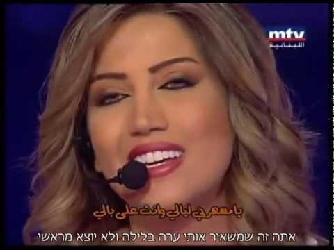 ياحياة الروح Myriam Atallah - ya hayat el rouh יא חיית אל רוח