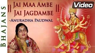 Jai Maa Ambe Jai Jagdambe |  Anuradha Paudwal Bhajans