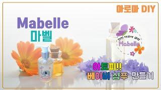 천연 아로마 DIY 아토피 베이비 키즈 샴푸 만들기