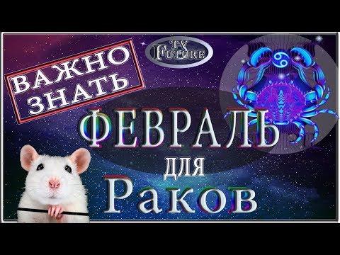 Осторожно любовь!! !Рак Гороскоп на Февраль 2020 года крысы