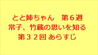 連続テレビ小説 とと姉ちゃん 第6週 常子、竹蔵の思いを知る 第32回 ...