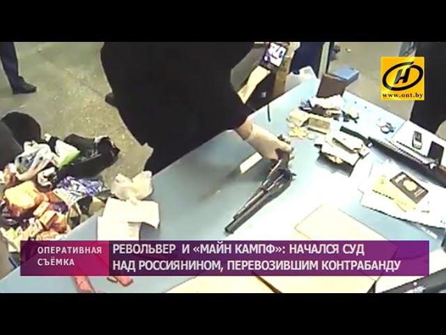 Россиянин вёз издание Mein Kampf и револьвер контрабандой через границу
