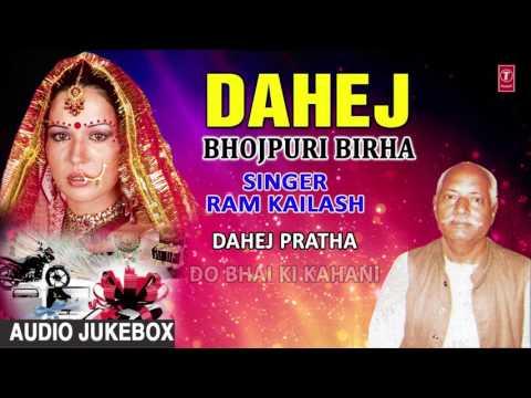 DAHEJ (DAHEJ PRATHA & DO BHAI KI KAHANI) | BHOJPURI BIRHA AUDIO SONGS | Singer - RAM KAILASH |