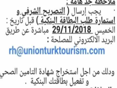 الاتحاد التركي العربي للسياحة . من هم؟ حقيقتهم؟ union turk tourism