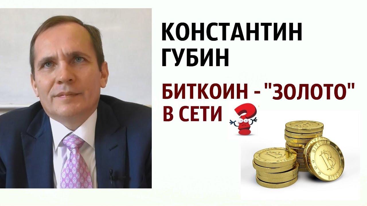Константин Губин: биткоин - золото в сети?