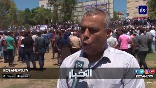 مسيرات في غزة تطالب برفع العقوبات
