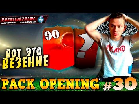 FIFA 15 ✄ PACK OPENING ✄ #30 [ ВОТ ЭТО ВЕЗЕНИЕ ! ]