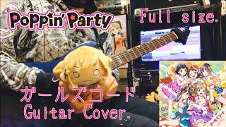 【BanG Dream!】Poppin'Party -ガールズコード Full size. 弾いてみた