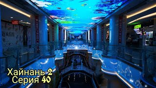 Хайнань 2-40 Подземная Венеция