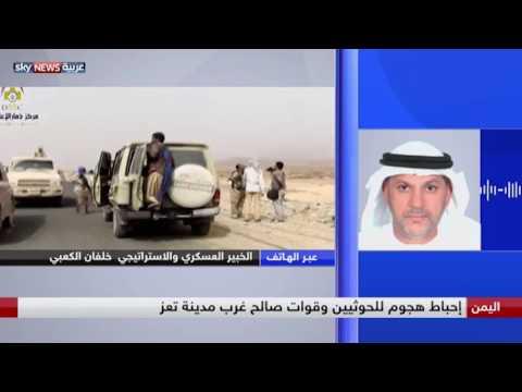 خلفان الكعبي: تقدم القوات اليمنية بدعم من القوات الإماراتية والسعودية يمهد الطريق للعمليات في صنعاء  - نشر قبل 1 ساعة