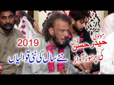 molvi haider hassan akhtar qawwal-latest qawwali 2019 pakistani 03002005423