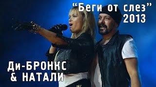 Ди Бронкс Натали Беги от слез Золотой шлягер 2013